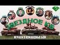 Великолепная Семерка в КБ | Кто ЛУЧШИЙ полевой WoT?