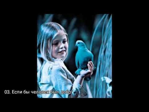 Синяя птица музыка из фильма