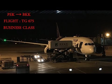 FLIGHT REPORT || THAI AIRWAYS BUSINESS CLASS || BEIJING → BANGKOK