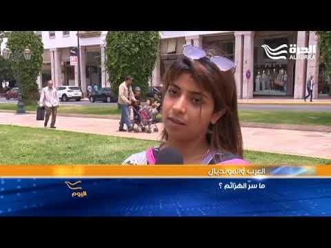 العرب والمونديال.. ما سر الهزائم؟  - نشر قبل 7 ساعة