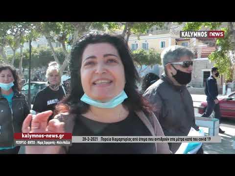 28-2-2021 Πορεία διαμαρτυρίας από άτομα που αντιδρούν στα μέτρα κατά του covid 19
