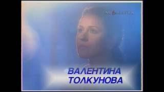 Скачать Валентина Толкунова Если бы земля умела говорить Valentina Tolkunova If The Earth Could Talk