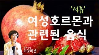 여성호르몬과 관련된 음식 '석류+유행하는 음식&…