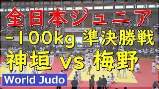 全日本ジュニア柔道 2019 100kg 準決勝 神垣 vs 梅野 Judo