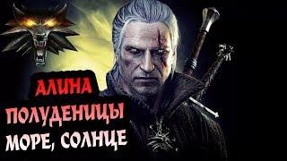 Ведьмак The Witcher Enhanced Edition Глава 4