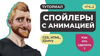 Спойлер на HTML CSS и jQuery + анимация стрелки // Как это сделать?