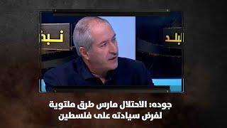 جوده: الاحتلال مارس طرق ملتوية لفرض سيادته على فلسطين - نبض البلد