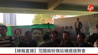 20180311 【線報直播】范國威粉嶺站補選造勢會