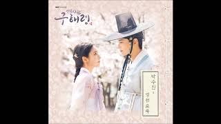 영원토록 (신입사관 구해령 OST) - 박수진
