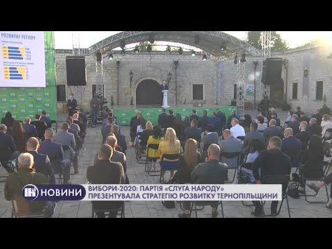 Телеканал ІНТБ: Вибори-2020: партія «Слуга народу» презентувала стратегію розвитку Тернопільщини