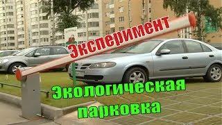 Экологические парковки, эксперимент.(, 2014-04-05T23:51:50.000Z)