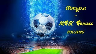 Кубок Харькова по мини футболу Штурм 0 12 МФК Феникс 17 10 2020