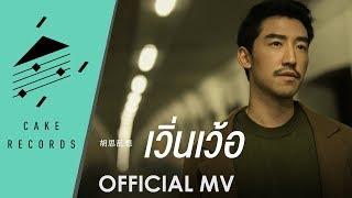 เวิ่นเว้อ - KIT B | OFFICIAL MV