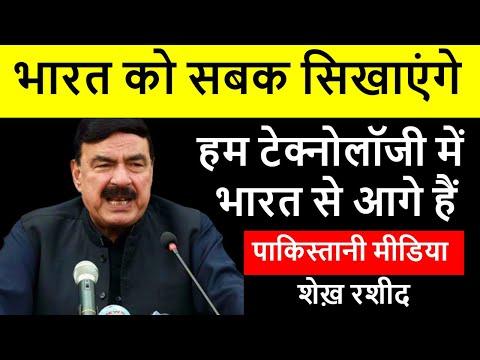 Pakistani Media and Sheikh Rasheed on India and Technology | Pakistan Media On India Latest