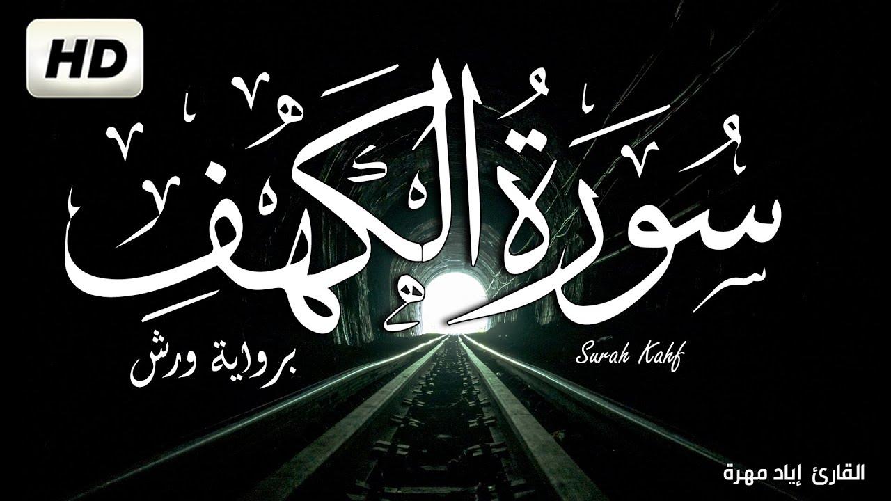 سورة الكهف برواية ورش إياد مهرة   تلاوة هادئه تريح القلب? القرآن الكريم?بصوت جميل جدا جدا surah kahf