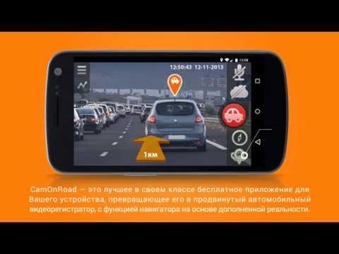 скачать приложение видеорегистратор на андроид на русском - фото 8