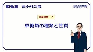 【高校化学】 高分子化合物07 単糖類の性質 (8分)