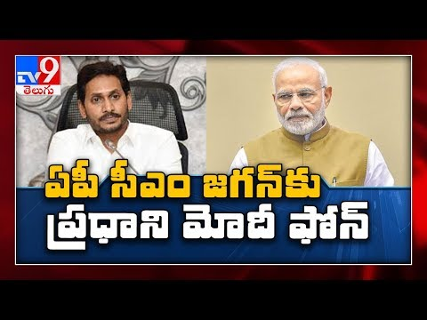 PM Modi call to CM YS Jagan over Coronavirus prevention in AP  - TV9