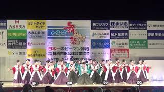 水戸藩YOSAKOI連 「一刀」 かみす舞っちゃげ祭り2017 メインステージ