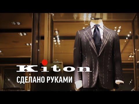 Костюм Kiton: индивидуальный пошив, Backstage. Made To Measure Vs. Bespoke