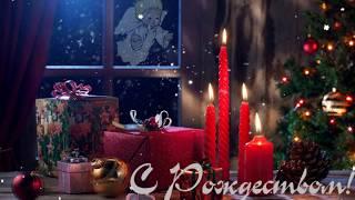 С Рождеством Христовым 2019! Красивое душевное поздравление с Рождеством Христовым