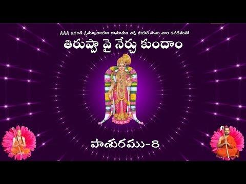 Learn Tiruppavai  - Pasuram 8 (Keezh vaanam) - Chinna Jeeyar Swamy