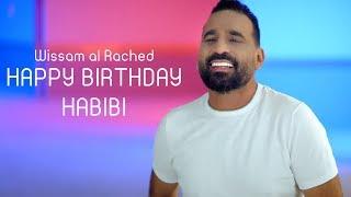 Wissam Al Rached - Happy Birthday Habibi (Official Music Video) | وسام الراشد