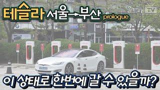 [울트라TV] 테슬라 헤비유저의 서울→부산 브리핑 여행기 prologue -배터리가 이 꼴이어도?!