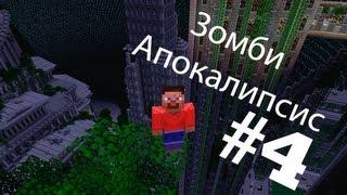 ������ � Minecraft. ����� �����������!!! (4 �����)