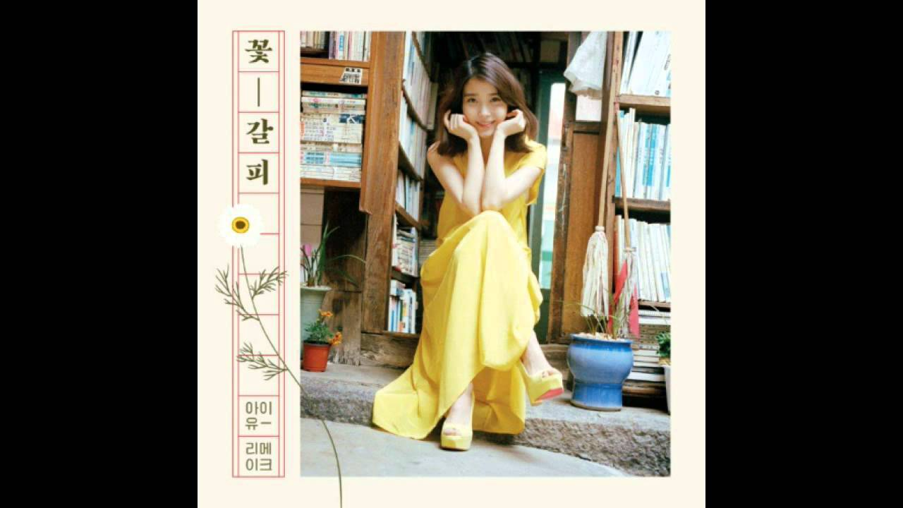 05. IU (Feat. Kim Chang Wan) - The Meaning Of You (너의 의미) [IU - Flower Bookmark (Special Album)] - YouTube