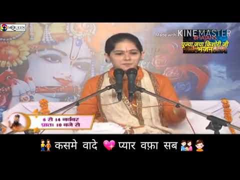 Bhajan Kasme vade pyar vafa sab. कसमे वादे प्यार वफ़ा सब , पूज्या जया किशोरी जी भजन