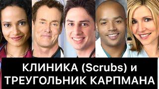 КЛИНИКА (Scrubs) и ТРЕУГОЛЬНИК КАРПМАНА