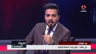 الحوثي يواصل اعتداء اته على القطاع الخاص | مع د. الفقية  ووكيل وزارة  الصناعة والتجارة | حديث المساء
