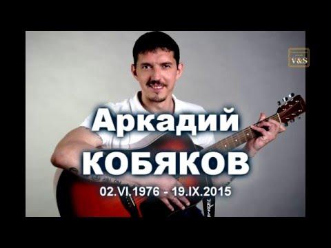 Аркадий Кобяков- Душа моя (история создания песни)