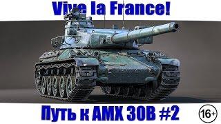 Vive la France! Путь к AMX 30B #2