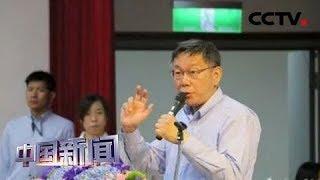 [中国新闻] 郭柯王将谈合作 国民党再呼吁团结 | CCTV中文国际