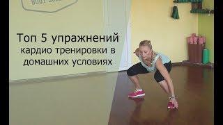 Топ 5 упражнений кардио тренировки в домашних условиях  Workout