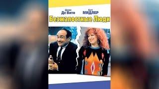 бЕЗЖАЛОСТНЫЕ ЛЮДИ ФИЛЬМ 1986 ПЕРЕВОД МИХАЛЕВА