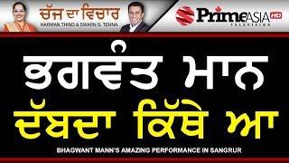 Chajj Da Vichar 766 || Bhagwant Mann's Amazing Performance in Sangrur