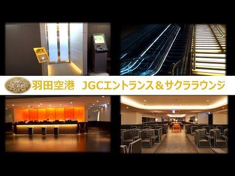 羽田空港 JGCエントランス & サクララウンジ