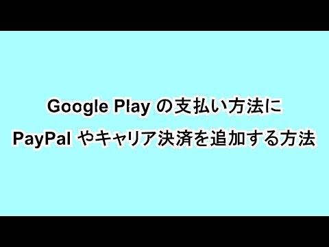 Google Playの支払い方法にPayPalやキャリア決済を追加する方法