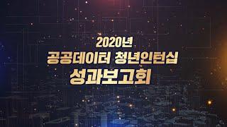 2020 공공데이터 청년인턴십 성과보고회
