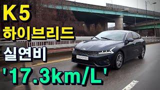 """[시승기]기아 K5 하이브리드 """"실연비 17.…"""