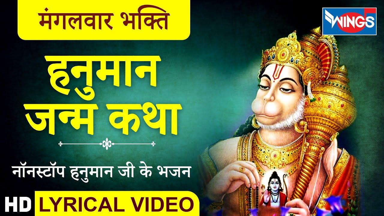 मंगलवार भक्ति : हनुमान जन्म कथा : नॉनस्टॉप हनुमान भजन - Hanuman Janam Katha : Hanuman Bhajan