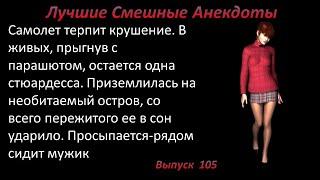 Лучшие смешные анекдоты Выпуск 105