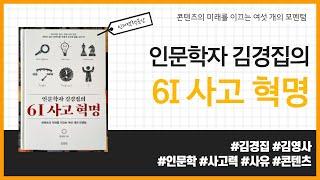 인문학자 김경집의 6I 사고 혁명 _ 김경집, 김영사 …