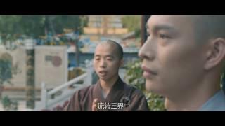 Publication Date: 2017-07-16 | Video Title: 佛教電影短片《出家》--黃金白玉非足貴,唯有袈裟披最難!