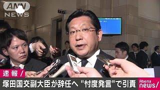 塚田一郎国交副大臣が辞任へ 「忖度発言」で引責(19/04/05)
