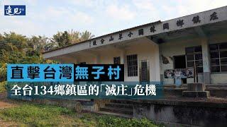 直擊台灣無子村 全台134鄉鎮區的「滅庄」危機