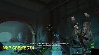 Fallout 4 Nuka World DLC Часть 5 Мир свежести Электричество Большой тур